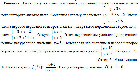 ГДЗ по алгебре Н.В. Богомолов