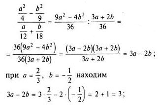 Решебник для Алгебры 8 Класс Дорофеев