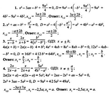 Скачать Решебник по Физике 8 Класс по Лабораторным Работам По
